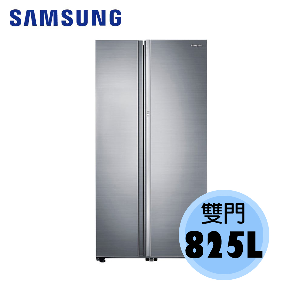 【SAMSUNG 三星】 825公升 變頻 對開 雙門冰箱 RH80J81327F