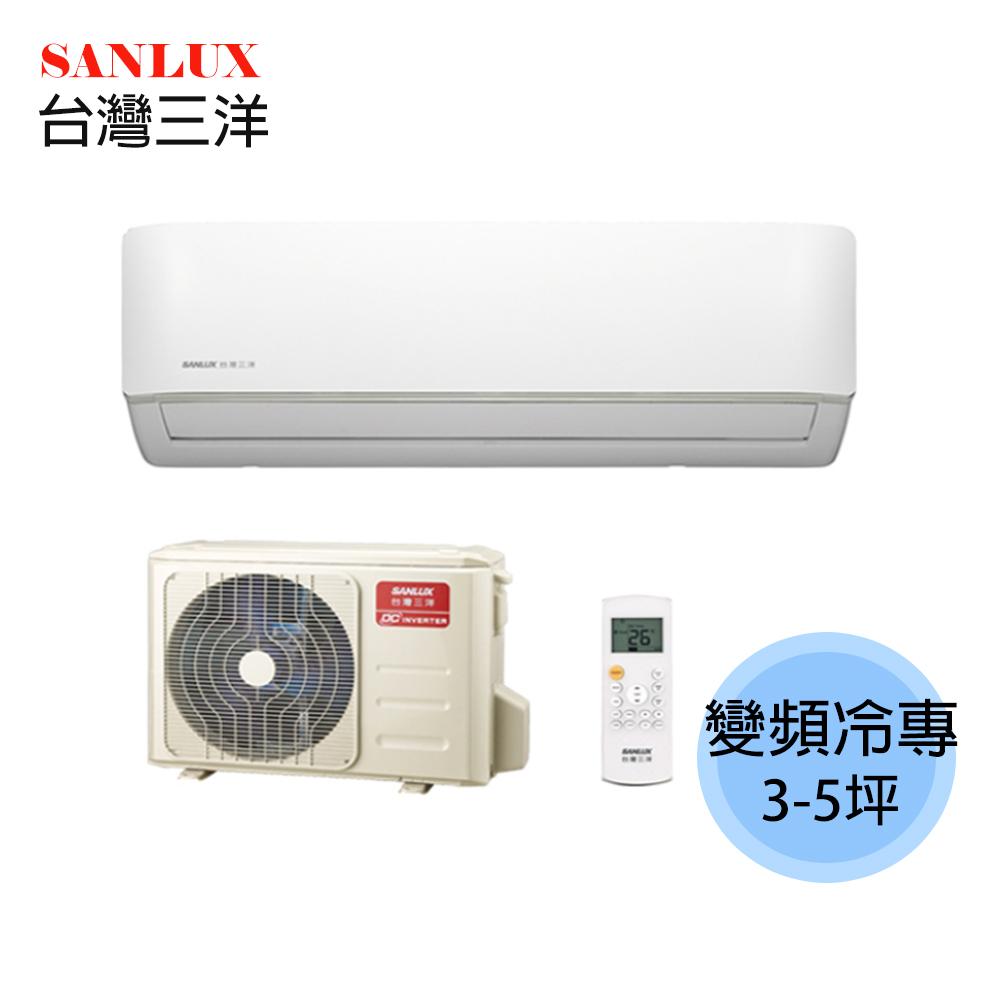 【SANLUX 三洋】 3-5坪 變頻冷專 分離式冷氣 SAC-V28F/SAE-V28F