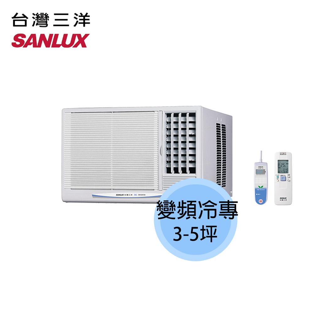可議價【SANLUX 三洋】3-5坪 變頻冷專 右吹式 窗型冷氣 SA-R28VE