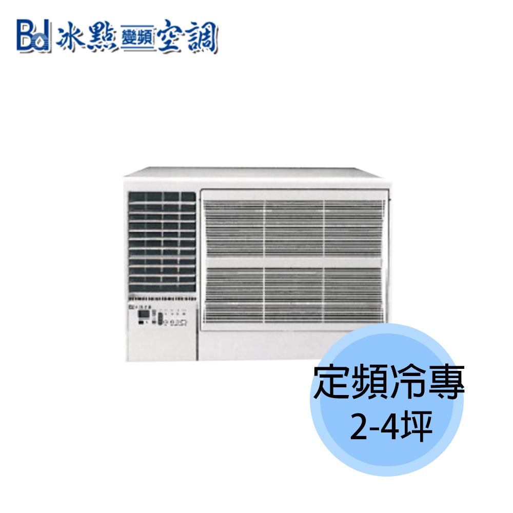 【Bd 冰點】2-4坪 定頻冷專 左吹式 窗型冷氣 FWV-22CS2L