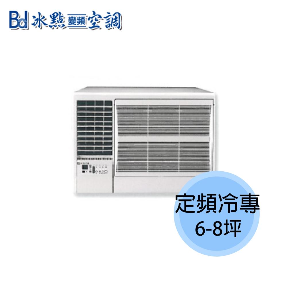 【Bd 冰點】6-8坪 定頻冷專 左吹式 窗型冷氣 FW-50CS2L