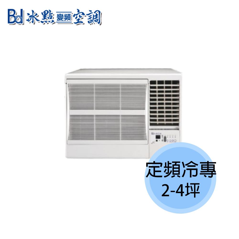 【Bd 冰點】2-4坪 定頻冷專 右吹式 窗型冷氣 FW-22CS2R