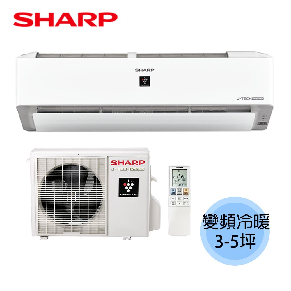 【SHARP 夏普】旗艦系列 3-5坪 變頻冷暖 分離式冷氣 AY-28VAMH-W/AE-28VAMH