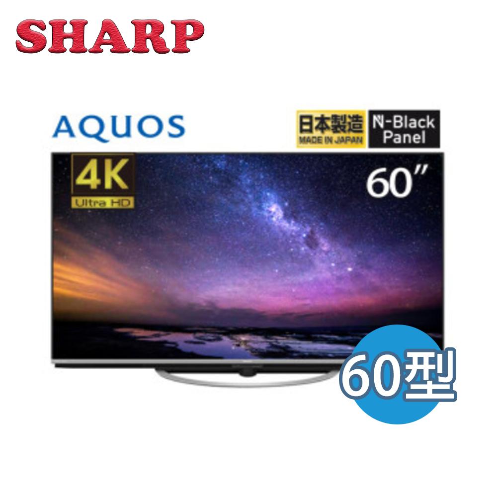 【SHARP 夏普】4K日製 N-Black Android 液晶電視 4T-C60AM1T