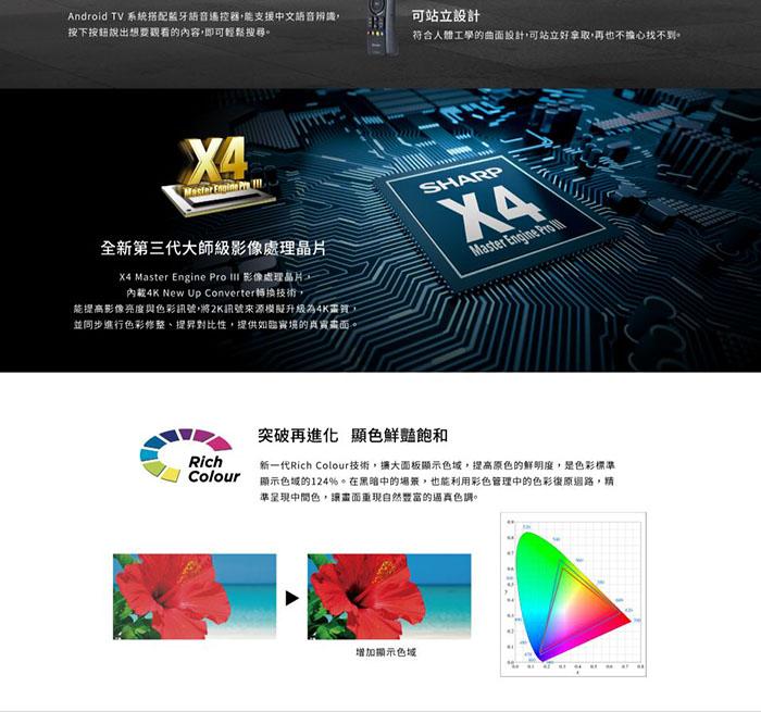 可議價【SHARP 夏普】 60吋 夏普 4K 智慧連網 液晶電視 LC-60U33JT