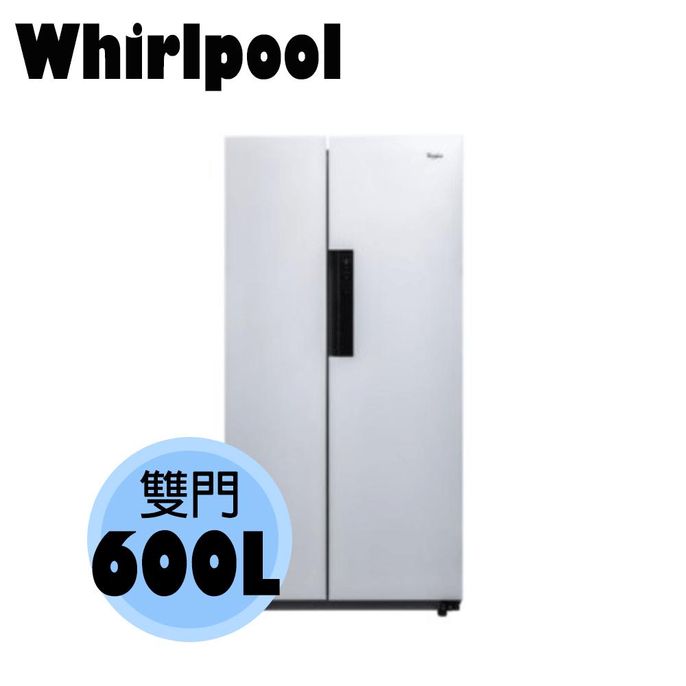 【Whirlpool 惠而浦】 600L 對開 雙門冰箱 WHS600LW