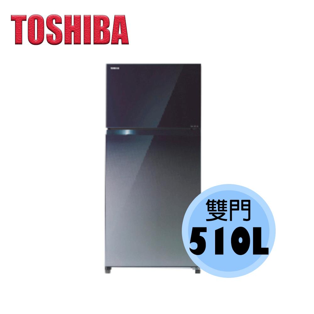 【TOSHIBA 東芝】 510公升 變頻 玻璃鏡面 雙門電冰箱 (深層漸藍) GR-AG55TDZ(GG)