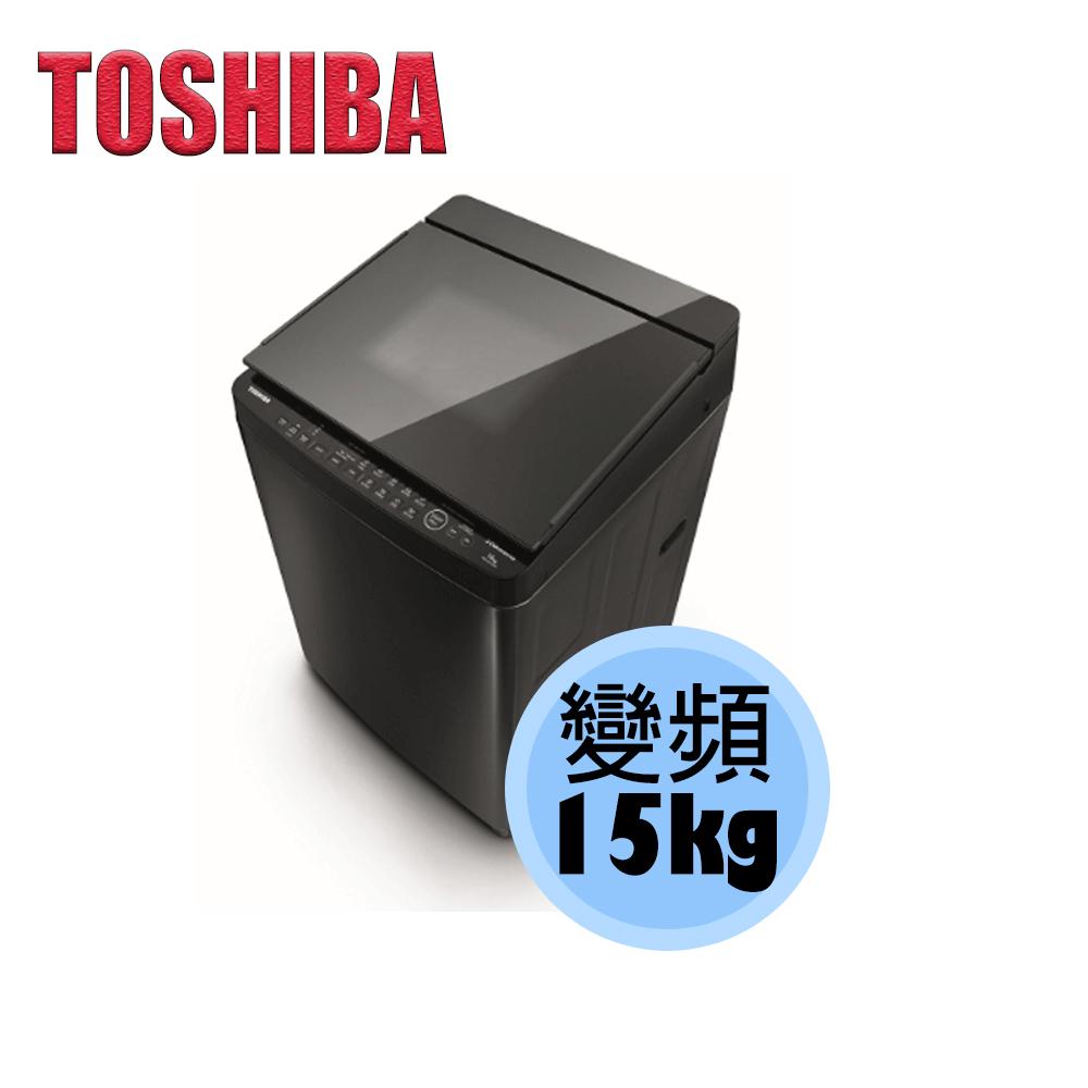 【TOSHIBA 東芝】15KG 勁流 雙渦輪 超變頻 洗衣機 AW-DG15WAG