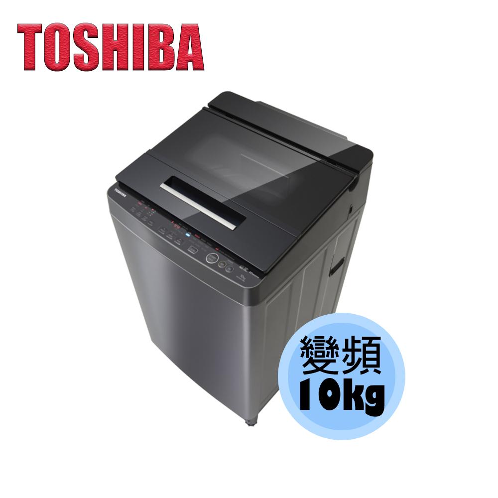 【TOSHIBA 東芝】10KG 奈米悠浮泡泡 變頻 洗衣機 AW-DUH1000GG