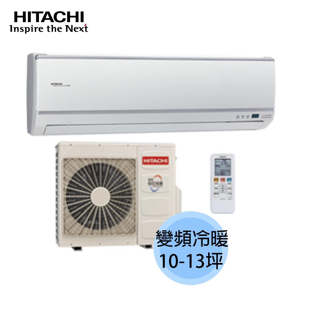 【HITACHI 日立】【頂級系列】 10-13坪 變頻冷暖 分離式冷氣 RAC81NK/RAS-81NK