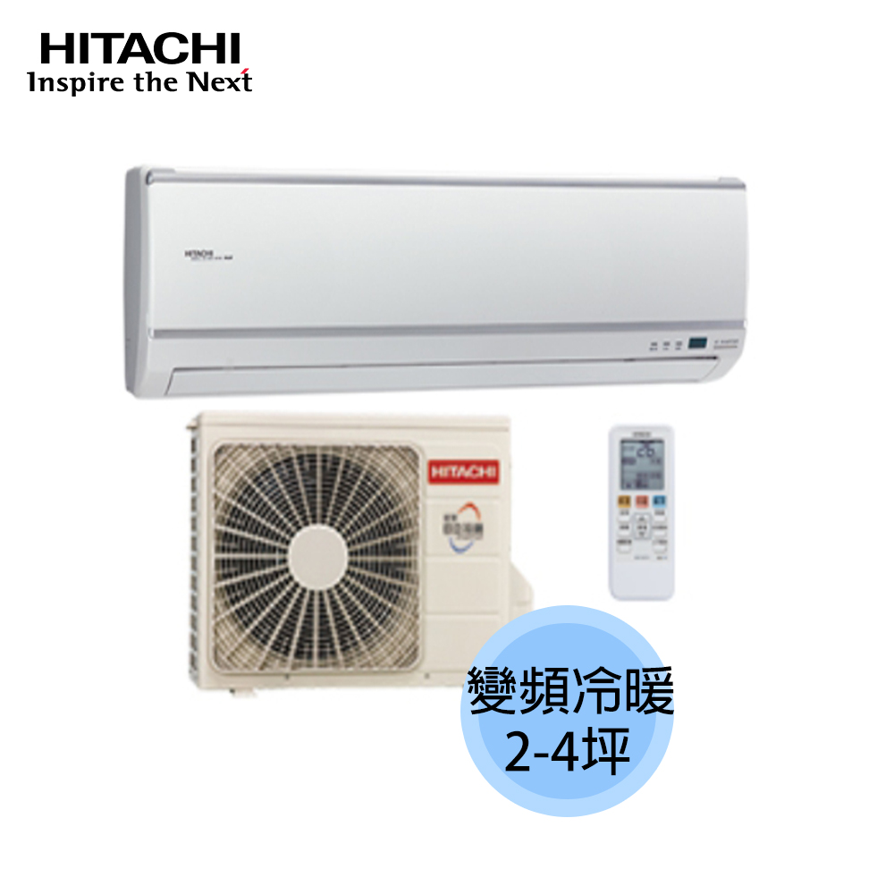 【HITACHI 日立】【精品系列】 2-4坪 變頻冷暖 分離式冷氣 RAC-22YK1/RAS-22YK1