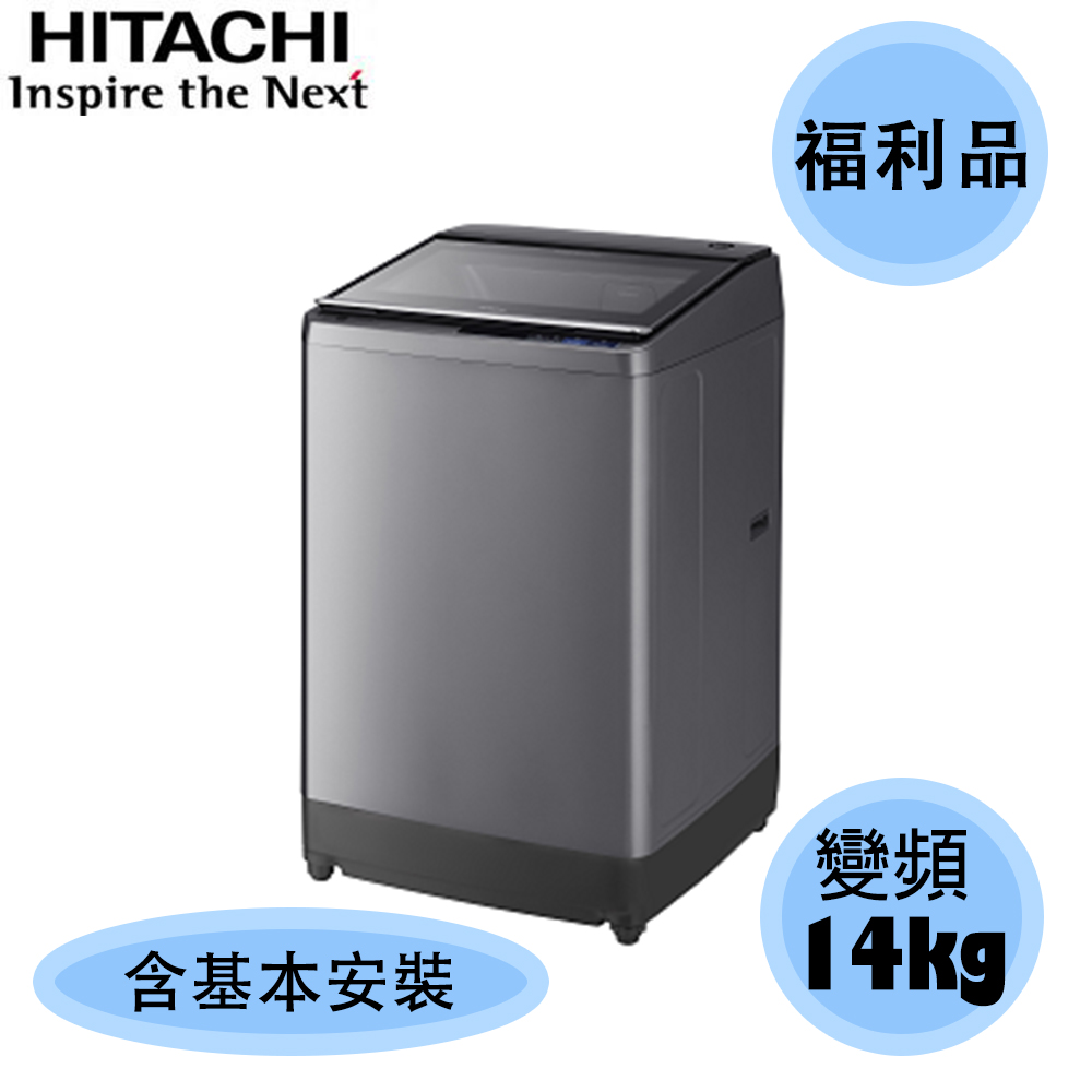 可議價★福利品★【HITACHI 日立】14KG 變頻 美型窄版 直立式洗衣機 SF140XAV (星空銀)