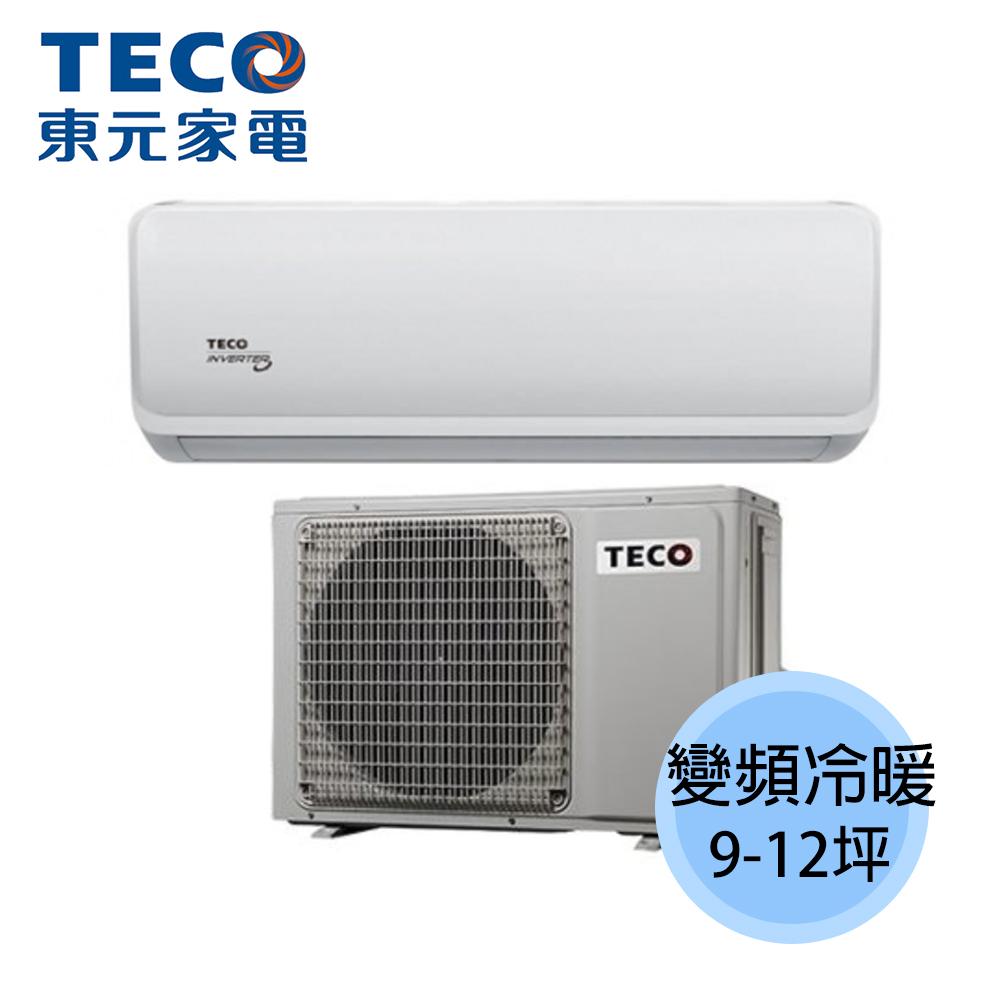 【TECO 東元】9-12坪 變頻冷暖 分離式冷氣 MA72IH-ZR2/MS72IH-ZR2