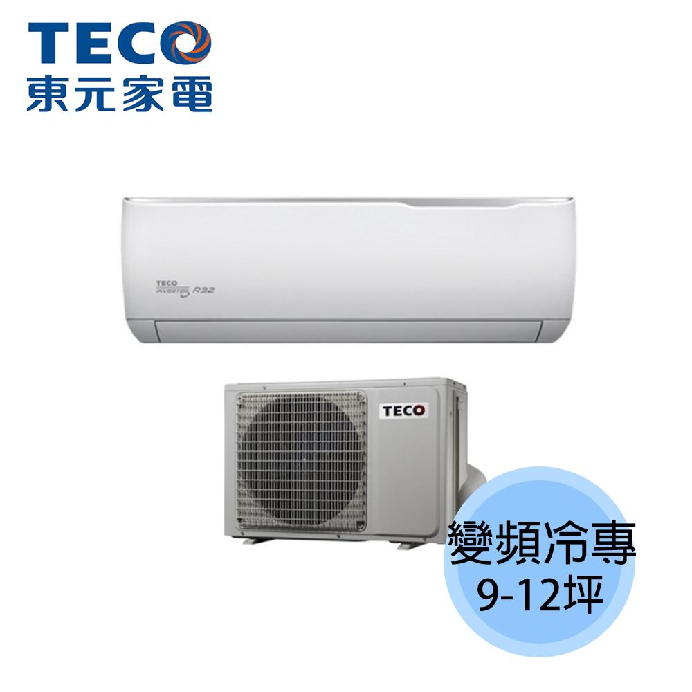 【TECO 東元】9-12坪 變頻冷專 分離式冷氣 MA72IC-GA/MS72IC-GA