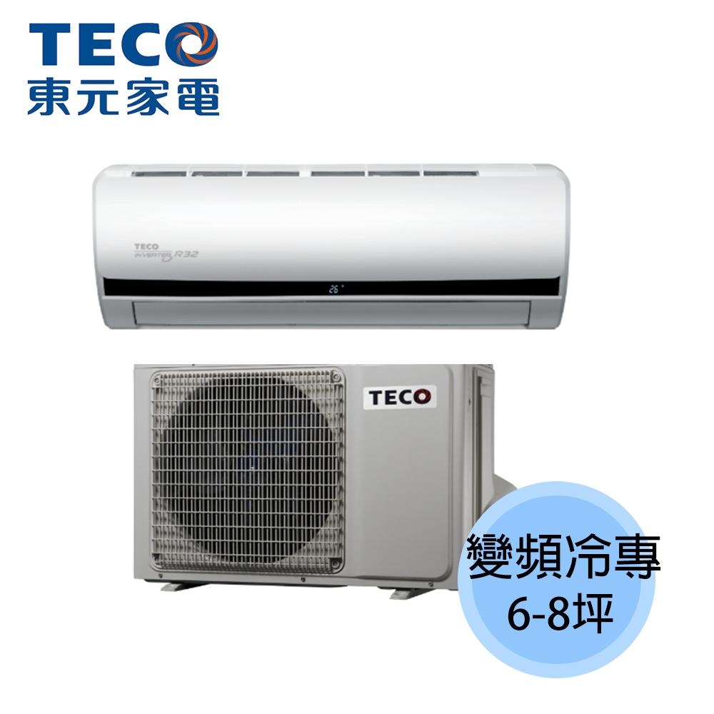 【TECO 東元】6-8坪 變頻冷專 分離式冷氣 MA50IC-HS/MS50IE-HS