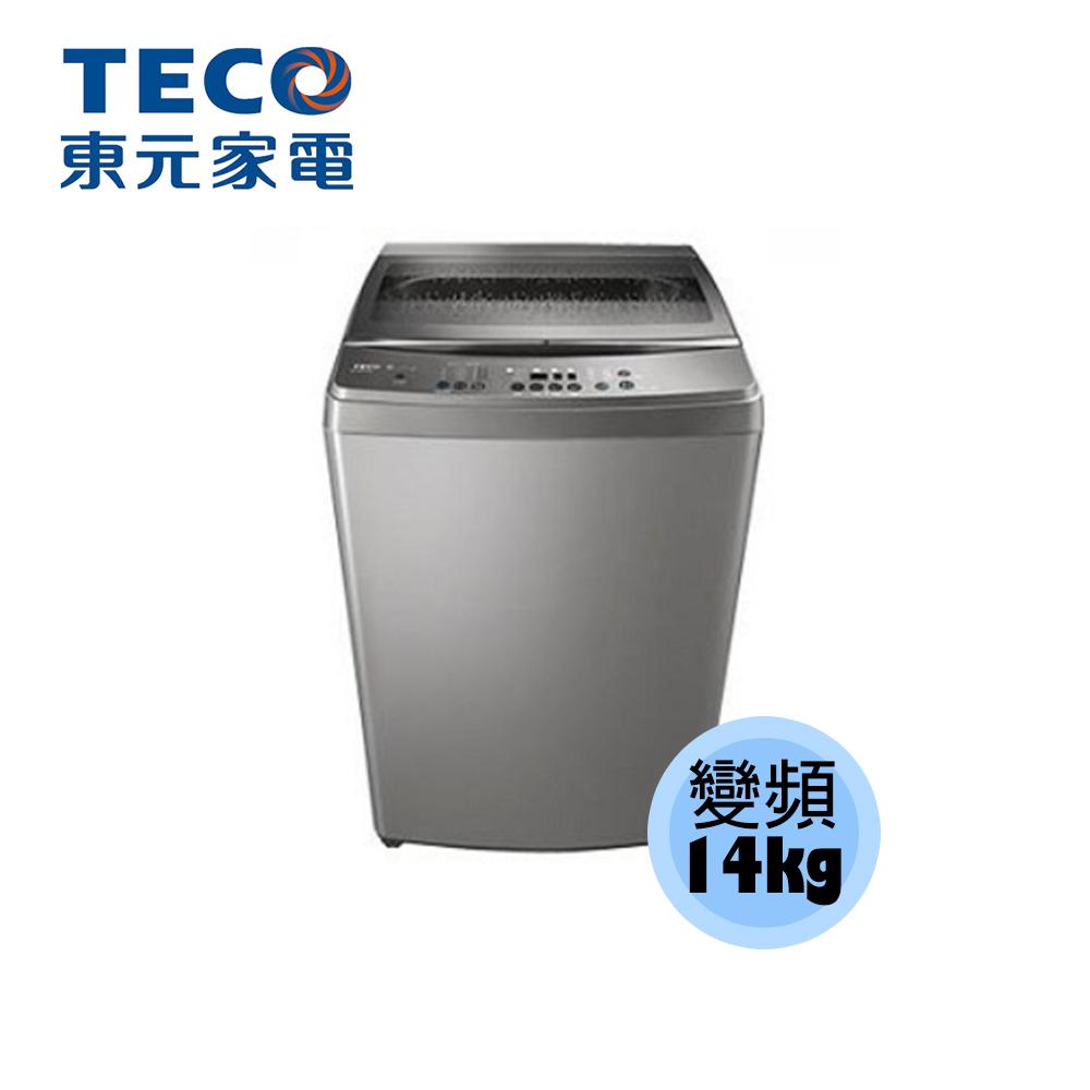【TECO 東元】14KG 變頻 洗衣機 W1468XS
