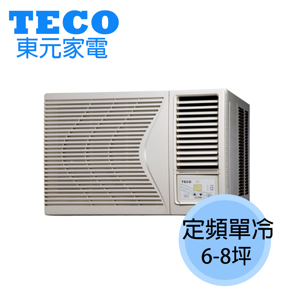 【TECO 東元】6-8坪 定頻冷專 右吹式 窗型冷氣 MW45FR1