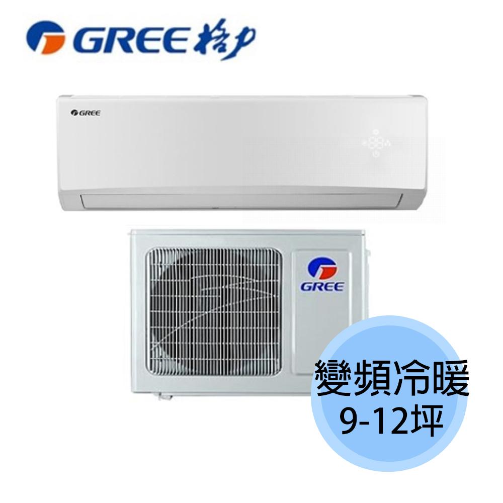 【GREE 格力】 (旗艦系列) 9-12坪 變頻冷暖 分離式冷氣 GSH-72HO/GSH-72HI