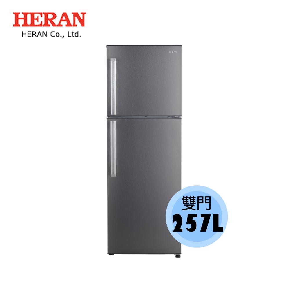 【HERAN 禾聯】257L 雙門 變頻 窄身 電冰箱 HRE-B2681V