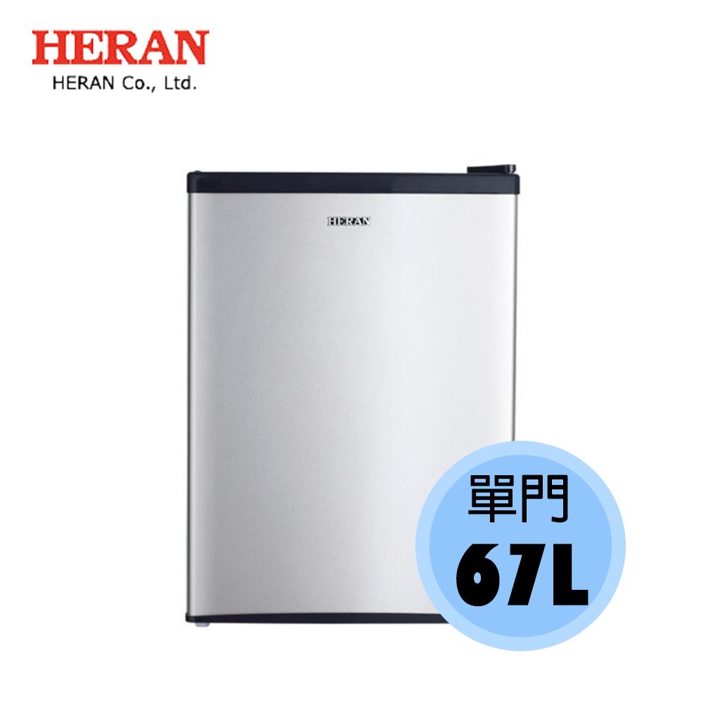 【HERAN 禾聯】 67公升 單門 定頻 小冰箱 HRE-0715