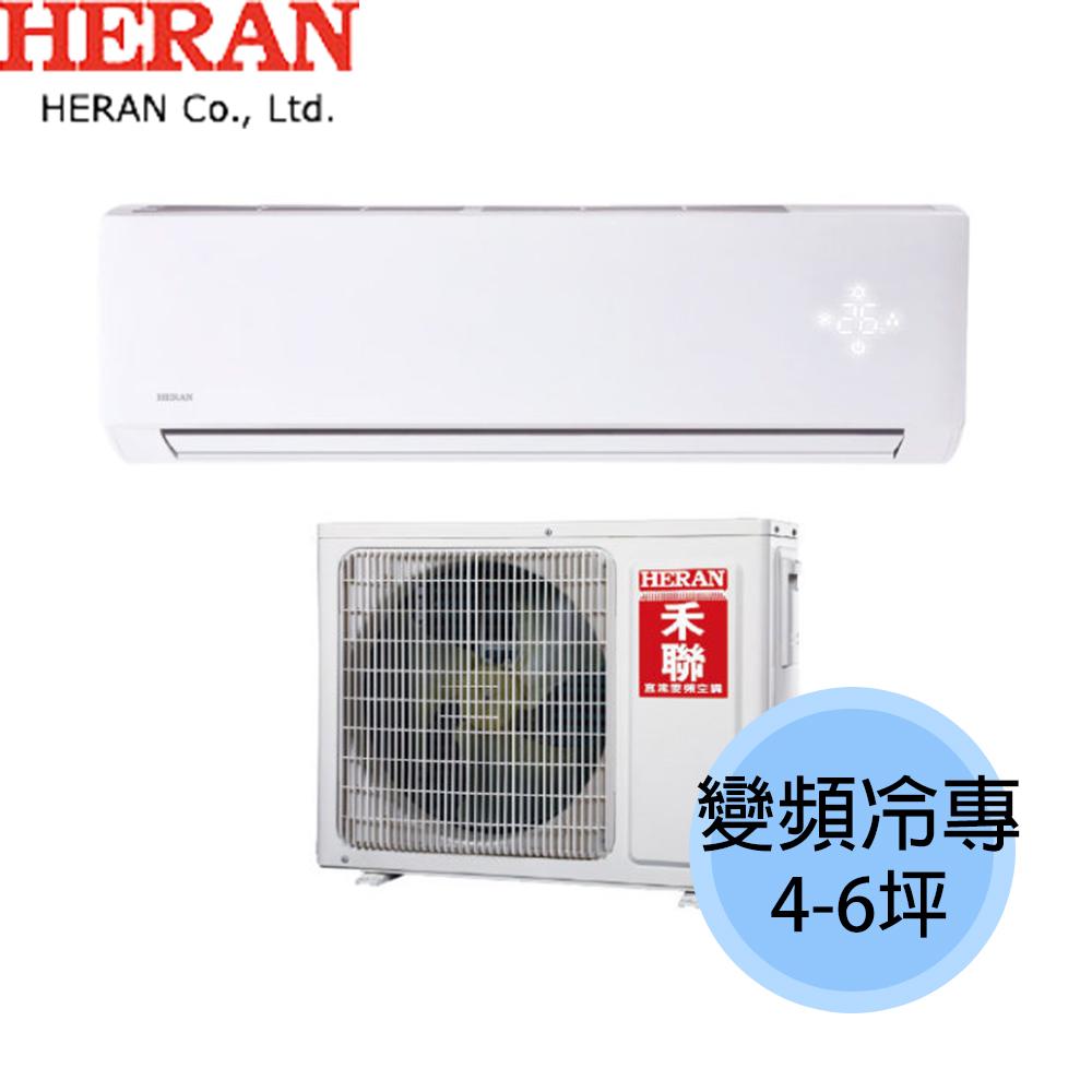 【禾聯空調】 4-6坪 變頻冷專 分離式冷氣 HO-N36C/HI-N361