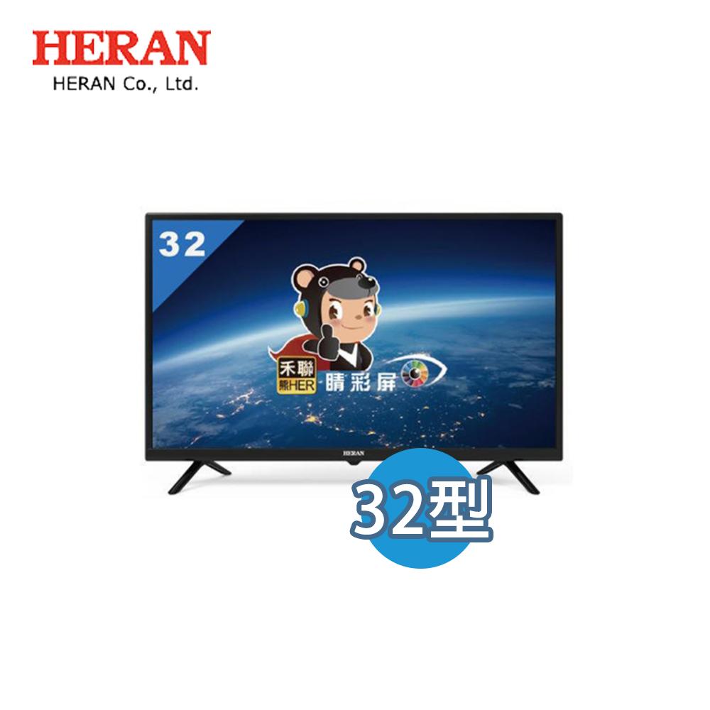 【HERAN 禾聯】32吋 液晶顯示器(不含視訊盒) HF-32VA1