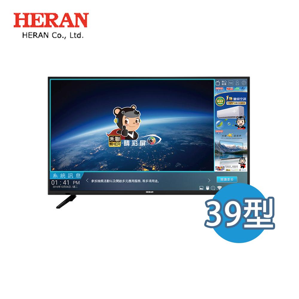 【HERAN 禾聯】39型 智慧聯網 LED 液晶顯示器 HF-39EA1
