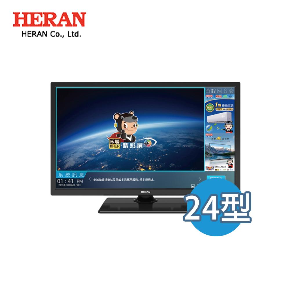 【HERAN 禾聯】 24吋 智慧聯網 LED 液晶顯示器 HD-24I6A