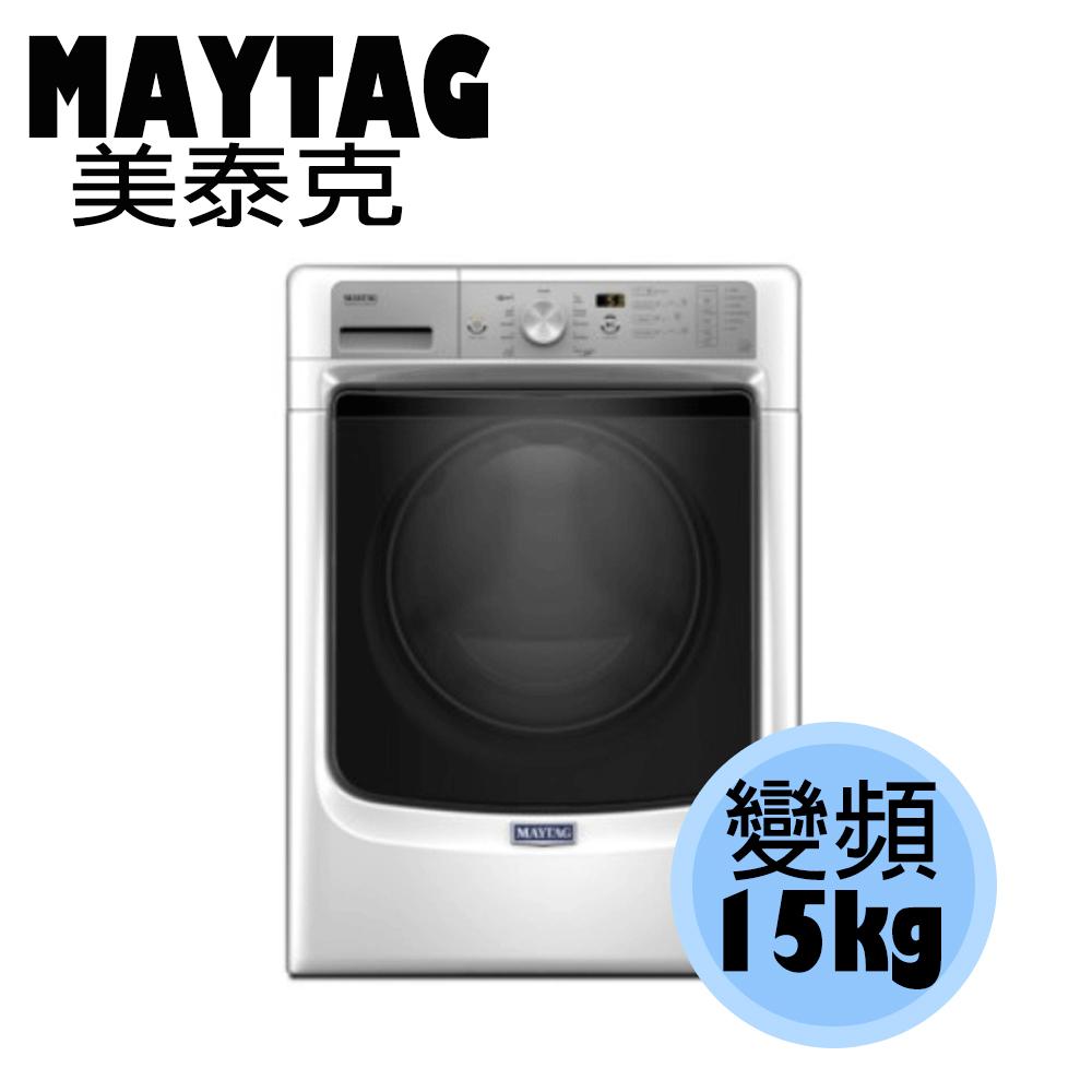 可議價【 MAYTAG 美泰克 】 15公斤 變頻 洗脫 滾筒式 洗衣機 MHW5500FW