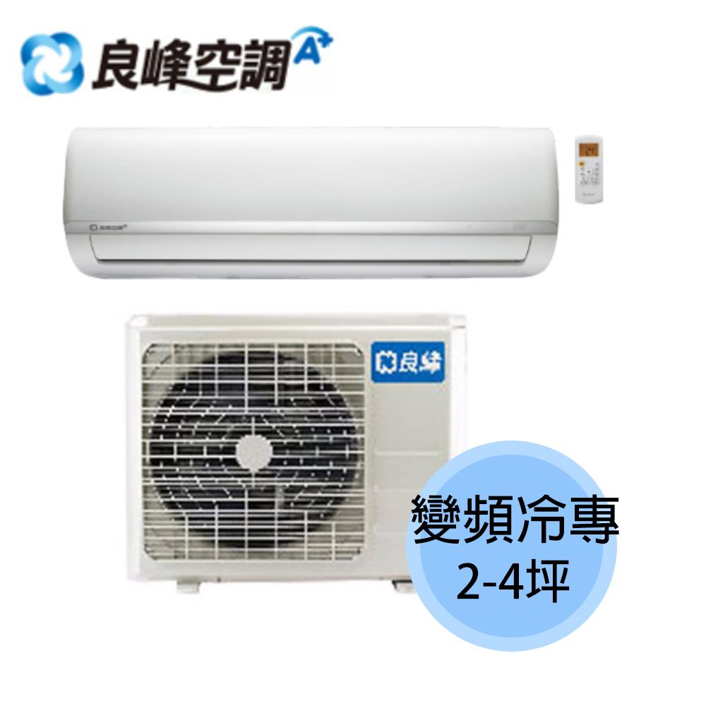 【良峰空調】 經典系列 2-4坪 變頻冷專 分離式冷氣 CXO-M232CF/CXI-M232CF