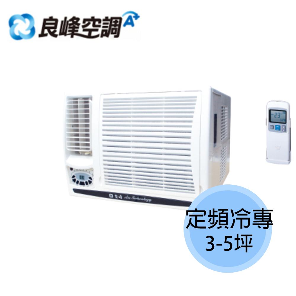 【良峰空調】3-5坪 定頻冷專 左吹式 窗型冷氣 GTW-282LC