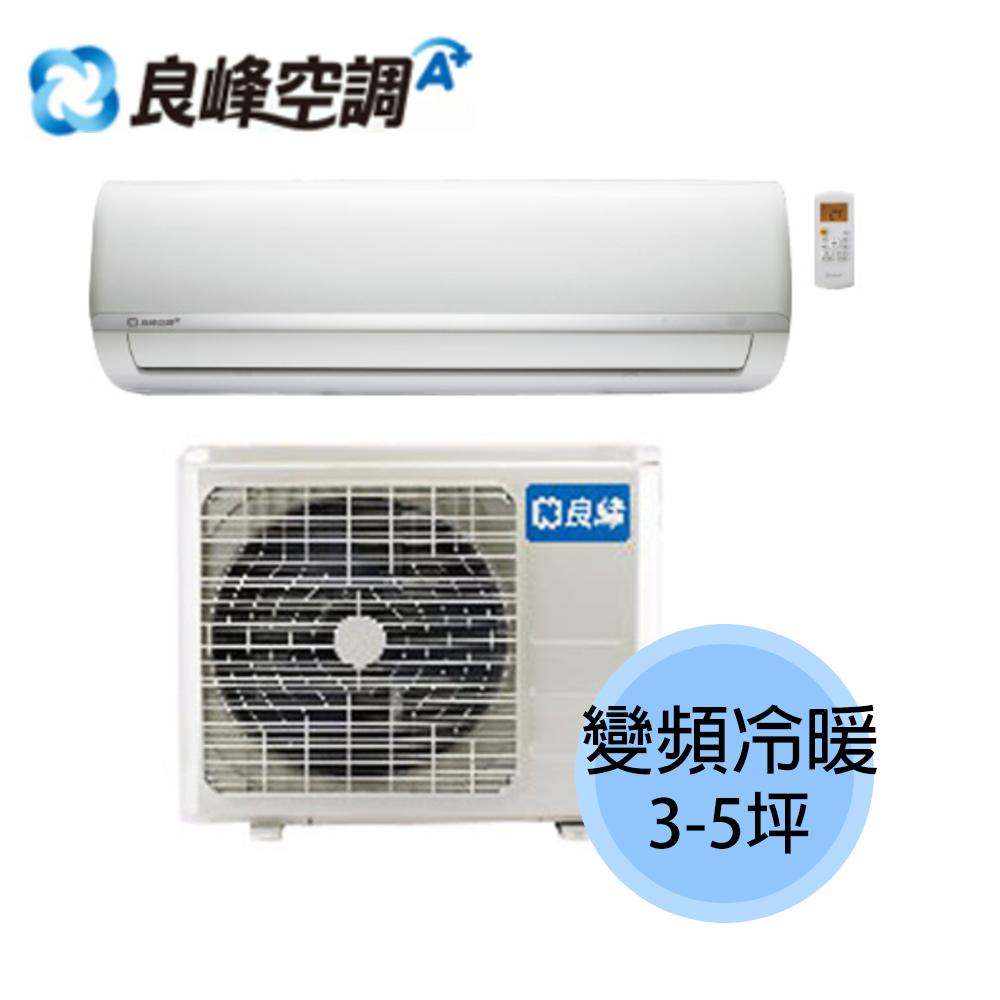 【良峰空調】 經典系列 3-5坪 變頻冷暖 分離式冷氣 CXO-M282HF/CXI-M282HF