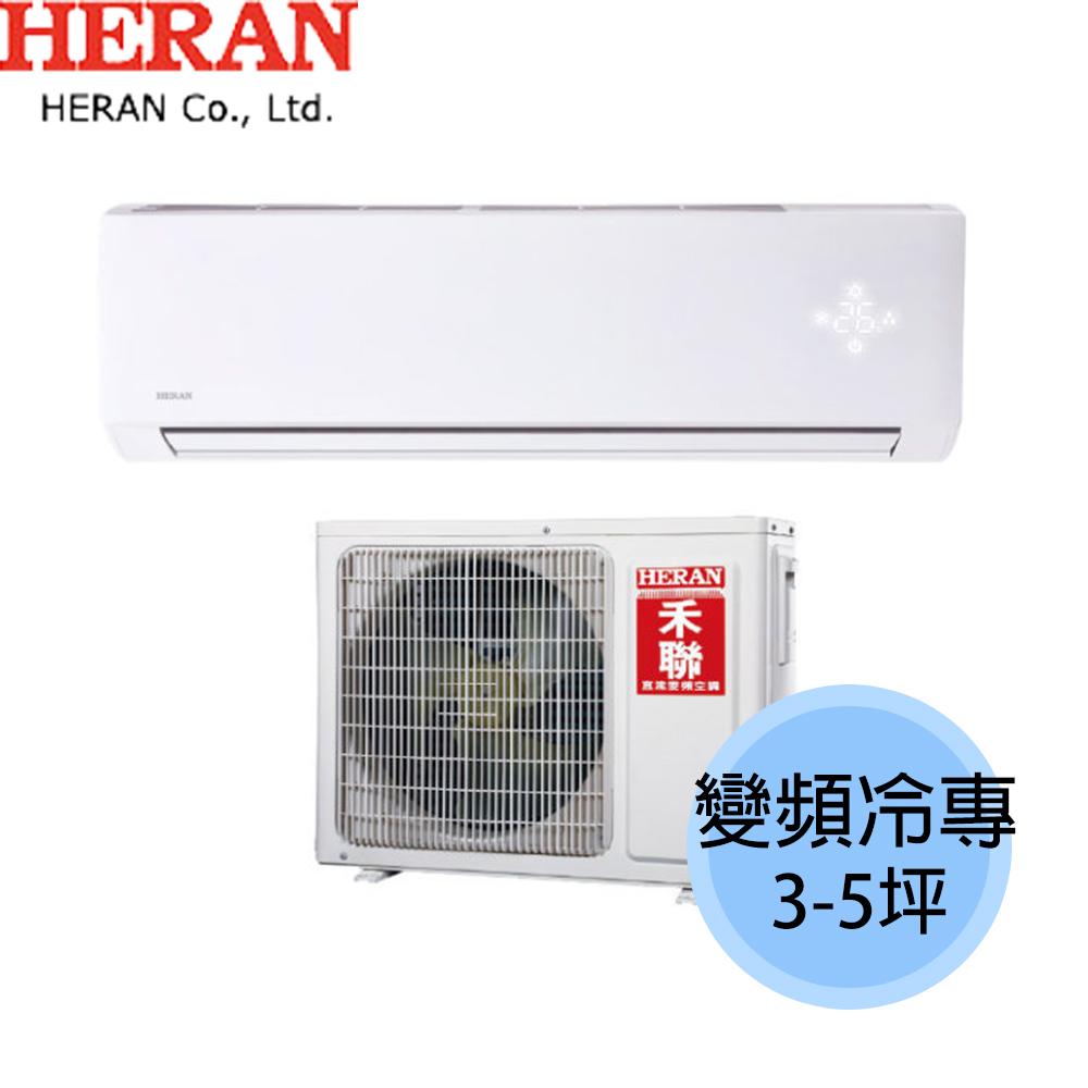 可議價【禾聯空調】 3-5坪 變頻冷專 分離式冷氣 HO-N28C/HI-N281