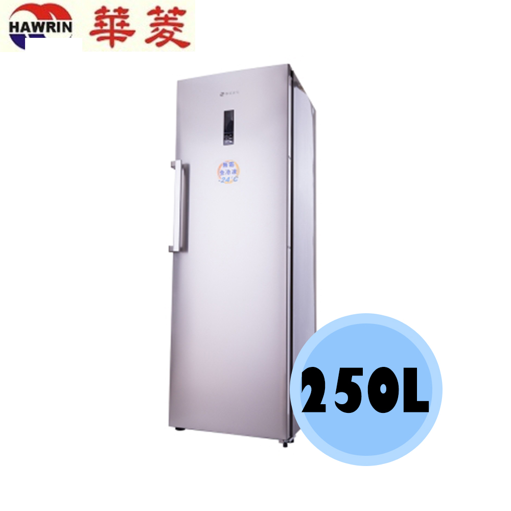 【HAWRIN 華菱】250公升 冷凍櫃 HPBD-250WY