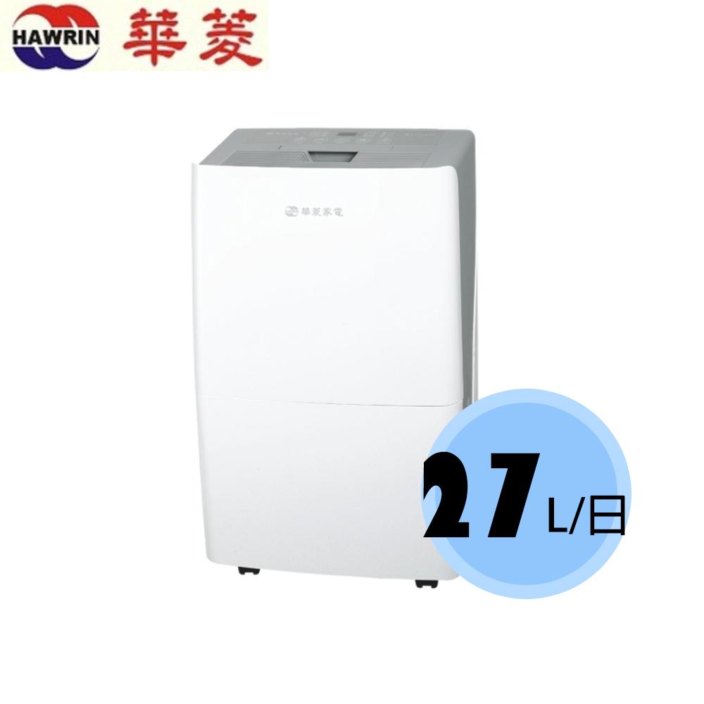 【HAWRIN 華菱】27L 清淨 除濕機 HPWS-50K