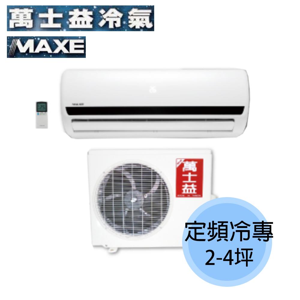 【萬士益 MAXE】 2-4坪 定頻冷專 分離式冷氣 MAS-22MR/RA-22MR